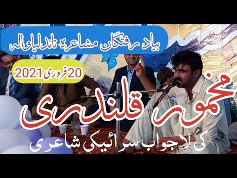 Download Makhmoor Qalandri New Mushaira 2021   Makhmoor Qalandri First Time in Tandalawala Faisalabad Punjab
