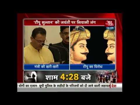 Union Minister Anant Kumar Hegde Slams Karnataka Govt's Tipu Sultan  Jayanti Celebrations