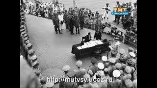 """""""Дата в истории"""" 2 сентября - окончание Второй мировой войны"""