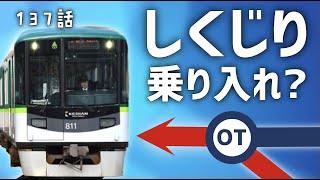 分社化?京阪大津線の赤字問題〜迷列車【中の人編】