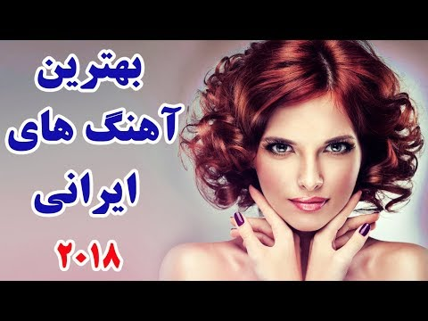 Persian Song Mix - Iranian Music 2018 آهنگ ایرانی جدید