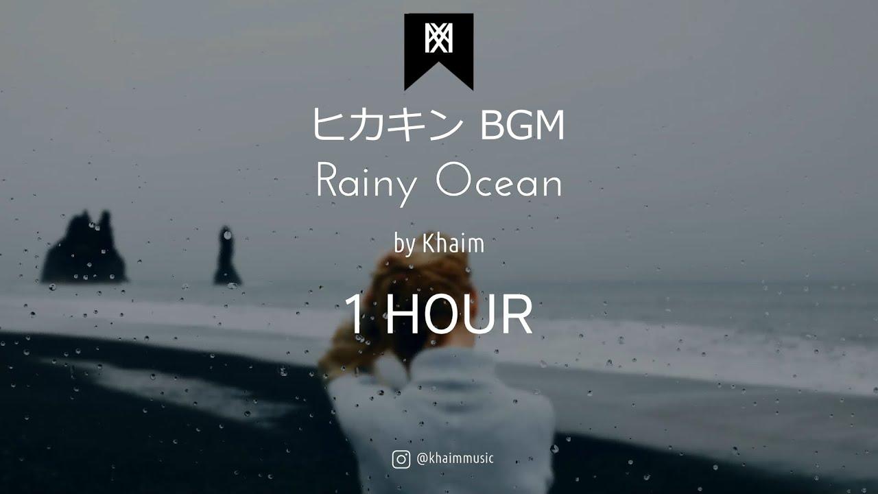 Rainy Ocean (Remastered)