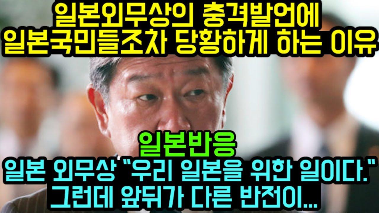 """[일본반응]일본외무상의 충격발언에 일본국민들조차 당황하게 하는 이유, 일본 외무상 """"우리 일본을 위한 일이다."""" 그런데 앞뒤가 다른 반전이..."""