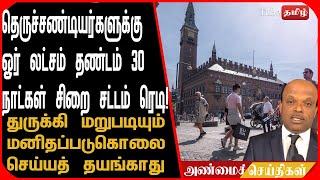 இனி தெருச்சண்டியர்களுக்கு ஓர் லட்சம் தண்டம் 30 நாட்கள் சிறை சட்டம் ரெடி !