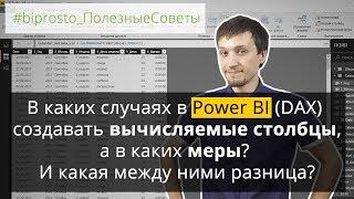 В каких случаях в Power BI создавать вычисляемые столбцы, а в каких меры. Разница между ними