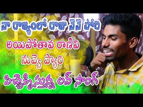 O Pilla luxury ga unna nuvve | Na rajyam lo raju nene pori | Telugu love song | A1 Folks