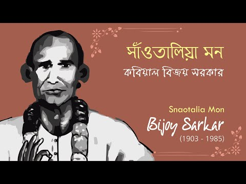 Bijoy Sarkar (kabiyal) in his own voice - Snaotalia mon