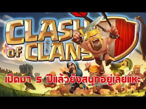 [Clash of Clans] เกมเก่าเล่าใหม่ 5 ปีแล้วยังสนุกอยู่เลย มาเริ่มเล่นด้วยกันเถอะ