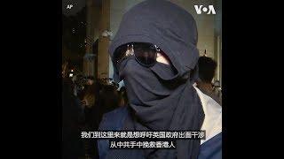 """""""我们都是郑文杰""""集会 呼吁英国政府""""从中共手中挽救香港人"""""""
