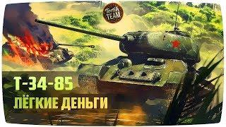 Сколько фармит Т-34-85 Победный? WoT Blitz 4.4