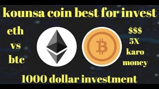 ethereum vs bitcoin to invest 1000 dollar hindi