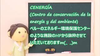 Lección 156 エルニーニョ現象は、どうしてel niñoと呼ばれるの?