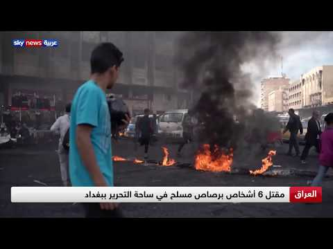 مقتل 6 أشخاص برصاص مسلح في ساحة التحرير في بغداد  - نشر قبل 13 ساعة