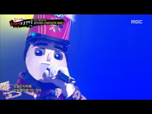 [King of masked singer] 복면가왕 The captain of our local music – FANTASTIC BABY 20160916