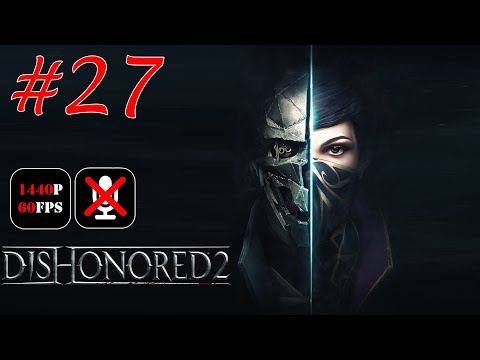 Dishonored 2 #27 - Большой Дворец   Бульвар Равина