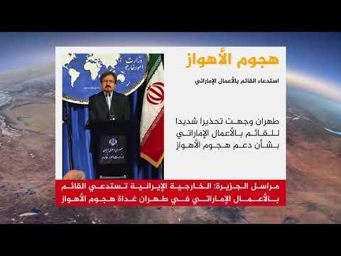 روحاني يتوعد بالرد الحاسم على هجوم الأهواز  - نشر قبل 4 ساعة