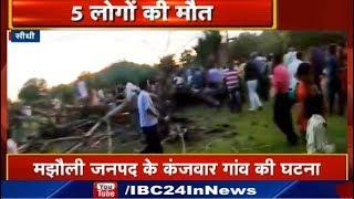 Sidhi News Madhya Pradesh : भीड़ पर गिरा पीपल का पेड़ | 5 लोगों की मौत