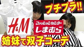 プチプラ! 姉妹で双子コーデ!しまむらとH&M購入品紹介【しほりみチャンネル】