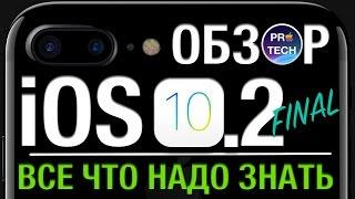 Большой обзор iOS 10.2 FINAL для iPhone и iPad