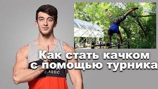 Как стать качком с помощью турника: воркаут с Михаилом Китаевым (street workout)