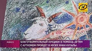В музее Янки Купалы пройдёт благотворительный аукцион