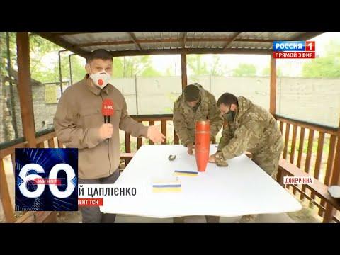 """Украинские военные показали, из чего """"расстреливают"""" Донбасс. 60 минут от 28.05.20"""
