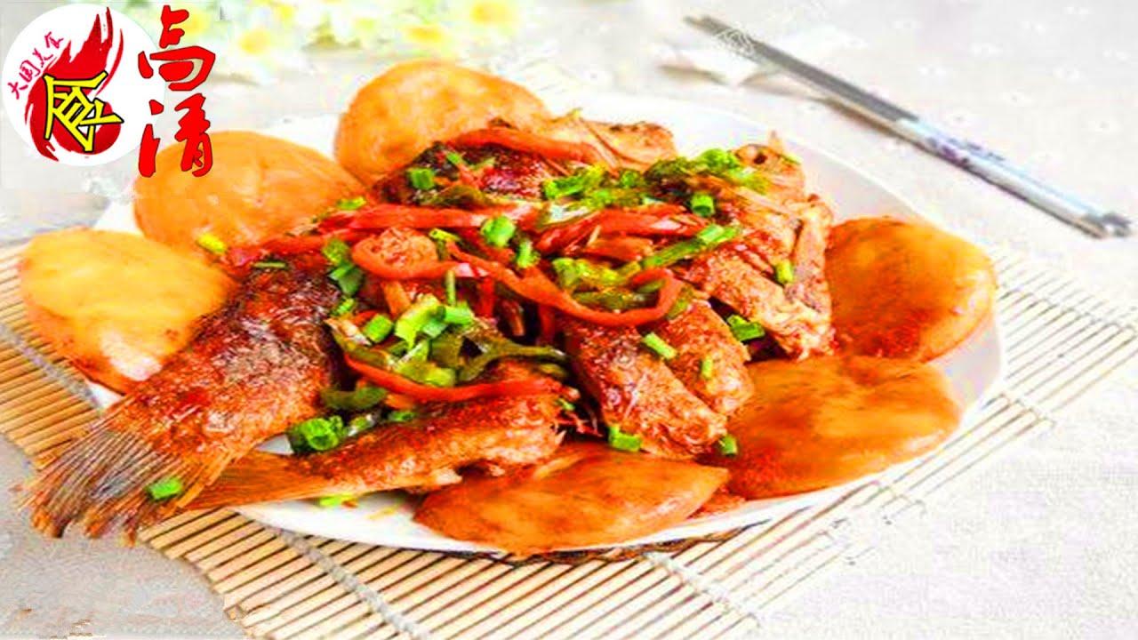 铁锅炖鱼贴饼子|美食节目中国|高清美食图片|美图|美食制作|中国美食做法|美食故事|食谱大全|美食缩影|美食频道|美食视频|美食台|chinese food|cooking|youtube make