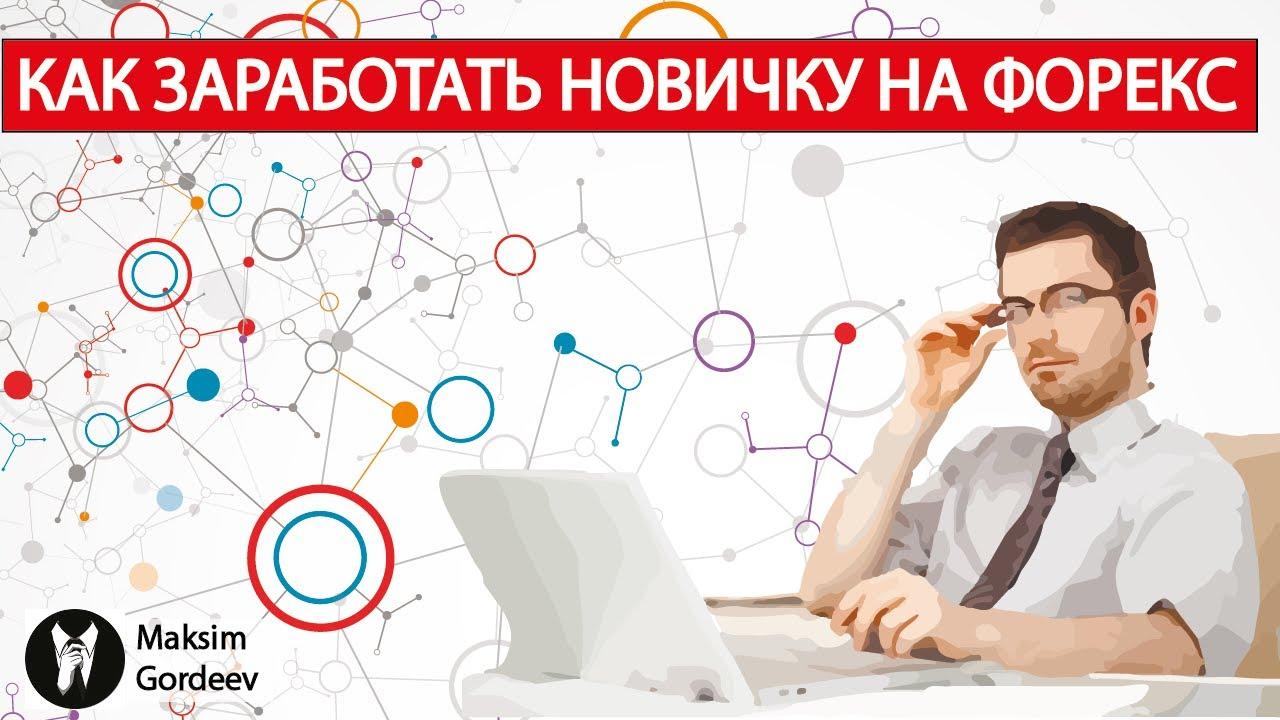 Как в форексе зарабатывать ак барс банк онлайн режим работы