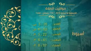 مواقيت الصلاة فى مصر 19 - رمضان - 1440 / 24 - مايو – 2019 screenshot 4