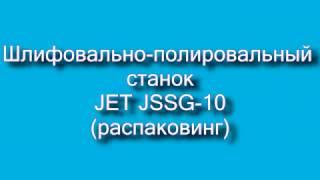 Заточний верстат JET JSSG-10. Розпакування коробки.