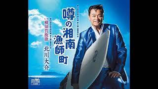 横須賀挽歌  北川大介  Cover aki1682