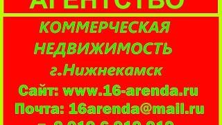 Аренда Продажа Коммерческой Недвижимости Нижнекамск(Этот ролик обработан в Видеоредакторе YouTube (https://www.youtube.com/editor), 2015-10-01T10:44:27.000Z)
