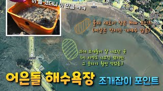 '21년 4월 태안 만리포/천리포 인근 어은돌해수욕장 …
