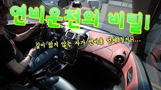 2-6 연비운전의 비밀! (쉐보레 아베오 해치백 수동변…