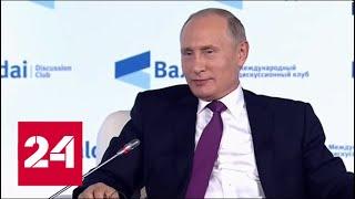 Путин не исключил, что следующим президентом РФ будет женщина - Россия 24