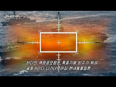 NK video shows strike on US aircraft carrier