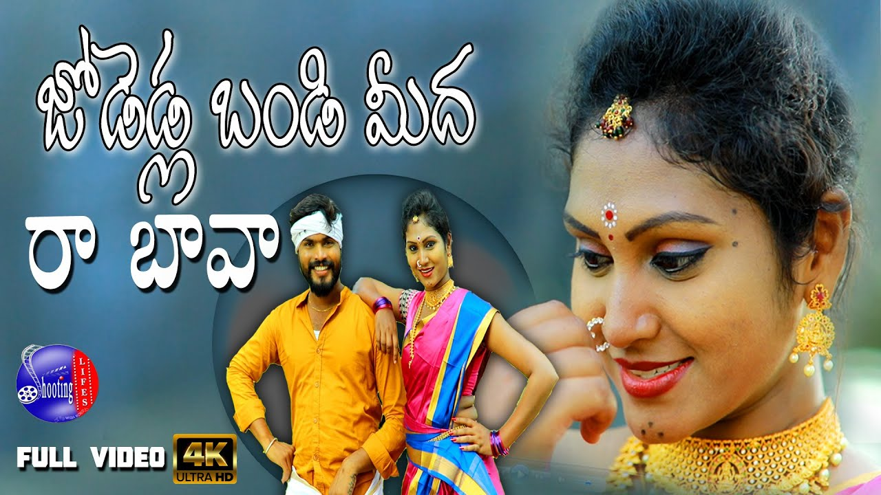 Download Jodedla bandi midha ra bava   naa bava  new folk song