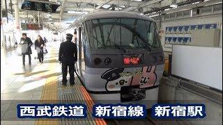 【西武鉄道】新宿線・新宿駅ホーム