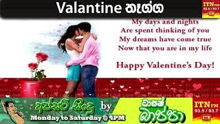 Valentine Geethaya - Upset Songs by Tarsan Bappa