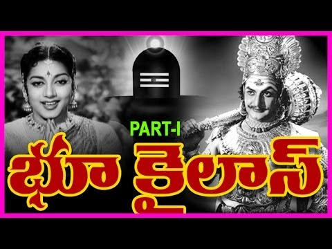 Bhookailas is listed (or ranked) 50 on the list The Best N. T. Rama Rao Movies