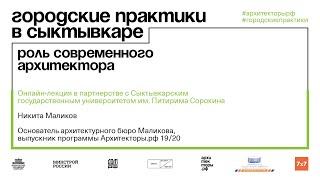 Роль современного архитектора: Никита Маликов