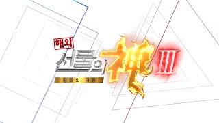 해외선물의 신 시즌3 1부_215회_20200813