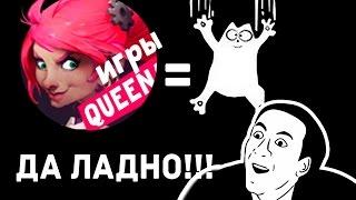 КВИНАкот /Хардкорная игра, симулятор кота