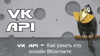 VK API friends.getOnline Как узнать кто онлайн ВКонтакте не заходя на сайт php скрипт