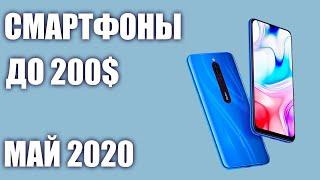 ТОП—7. Лучшие смартфоны до 200$. Рейтинг на Май 2020 года!