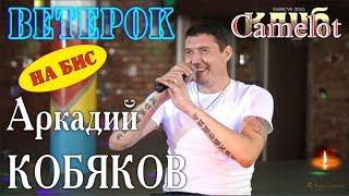 На БИС/ Аркадий КОБЯКОВ - Ветерок (Концерт в клубе Camelot)