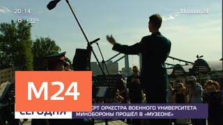 Смотреть видео Военный оркестр исполнил