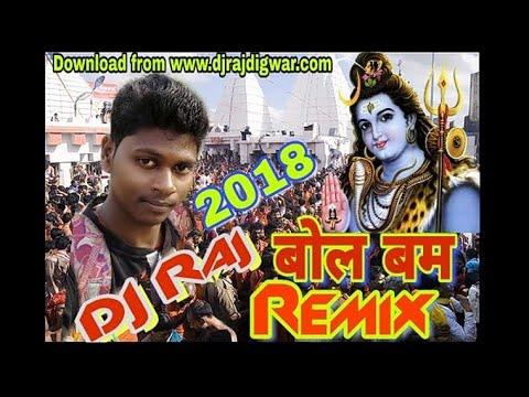 Bolbam Suparhit Song 2k18.Bhola baba bam bhola baba.khala Na bhang k gola baba .Mix by DJ Raj Digwar thumbnail