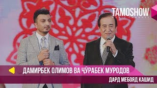 Дамирбек Олимов ва Чурабек Муродов - Дард мебояд кашид (2018)