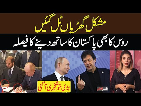 Muhammad Usama Ghazi: Difficult times are over, Russia also decided to support Pakistan - Khabar Gaam